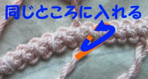 エビコードでの糸始末の仕方2