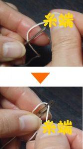 穴に通した糸を結ばない場合の処理の仕方1
