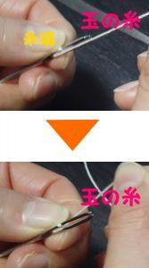 穴に通した糸を結ばない場合の処理の仕方2