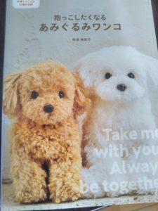 『編みぐるみわんこ』の本の表紙