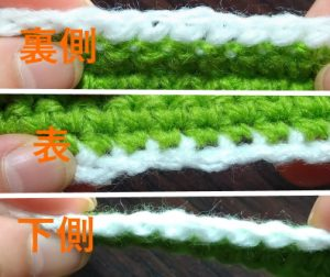 鎖の半目をすくった場合の編地