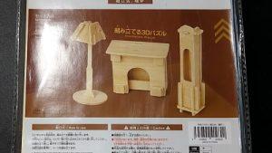 ダイソーWooden Puzzle/暖炉