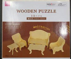 ダイソーのWooden Puzzleソファセット